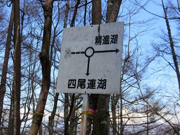 三方分山~釈迦ヶ岳の間の登山道看板