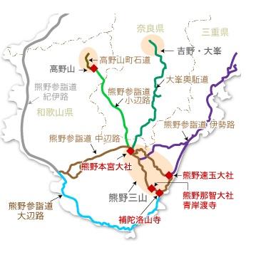熊野古道ルート