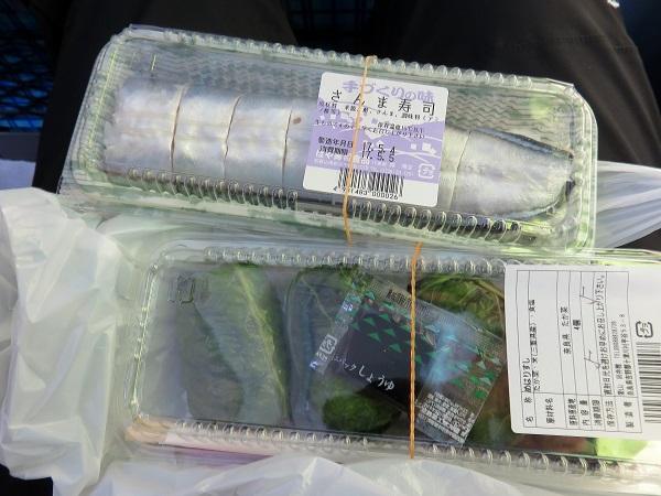 「サンマ寿司」と「めはり寿司」