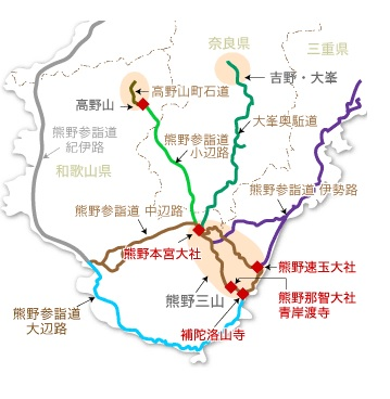熊野古道も奥駈道と小辺路