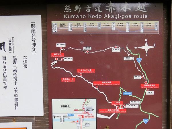 熊野古道 赤木越