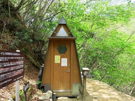 西沢渓谷ハイキングコーストイレ