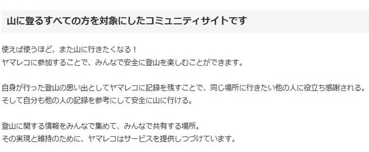 ヤマレコ詳細