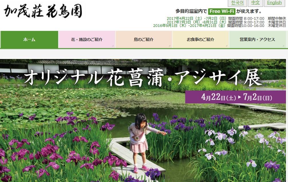 加茂荘花鳥園の施設案内