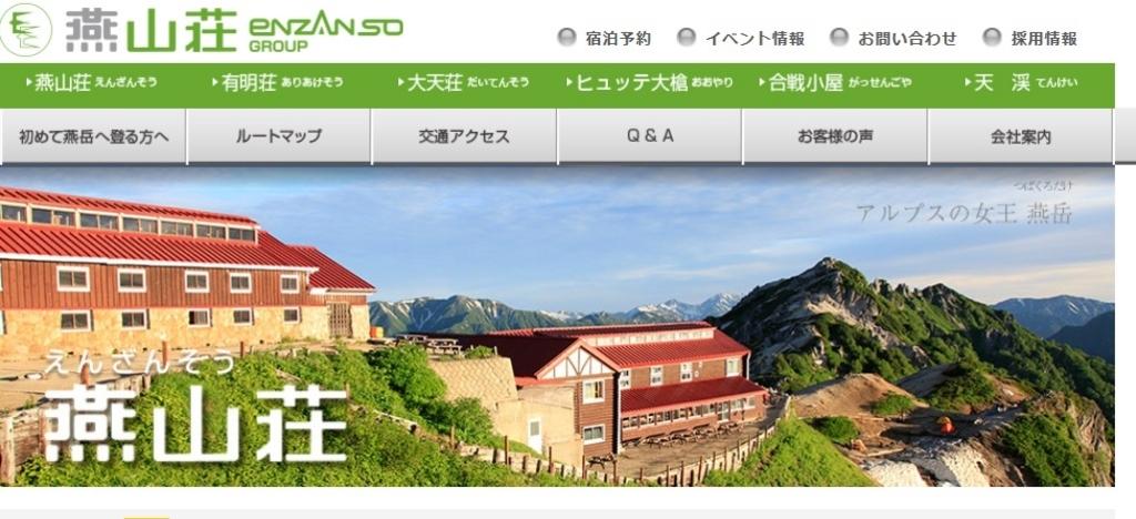 燕山荘ホームページ