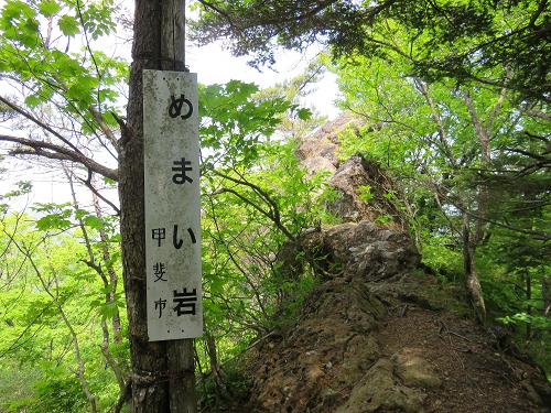 曲岳めまい岩周辺