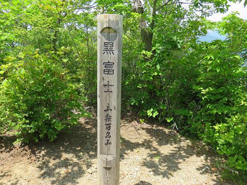 黒富士の山頂周辺