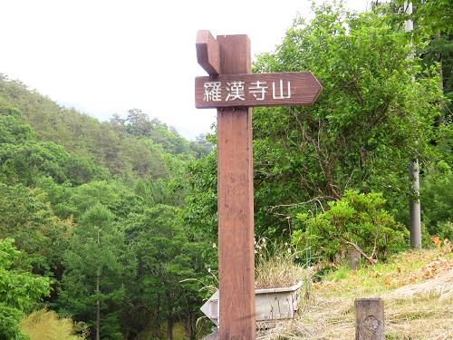 羅漢寺山登山道入口