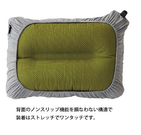 登山・キャンプ用の枕カバー