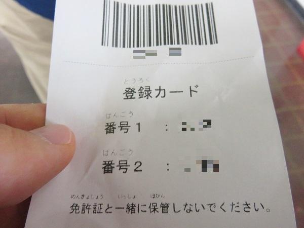 免許登録カード