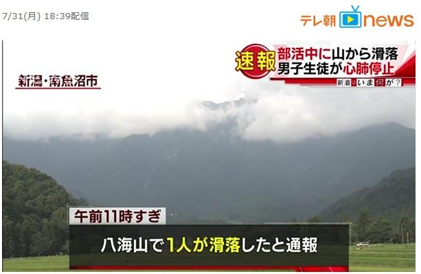 八海山の滑落事故