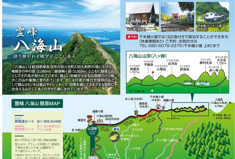 八海山登山の難易度、鎖場、登山道