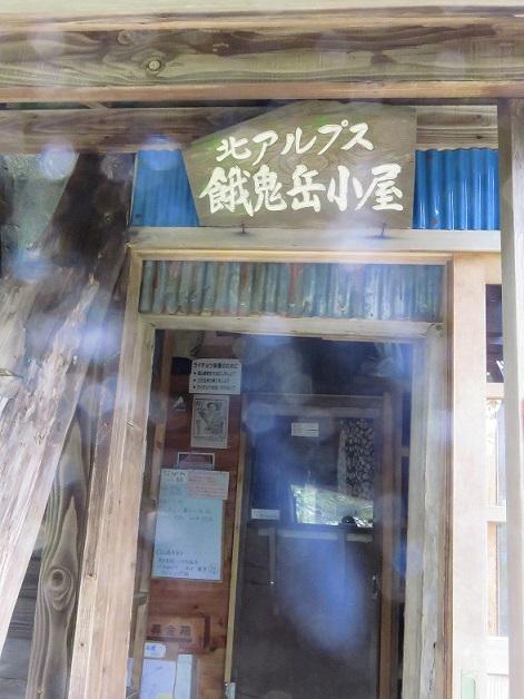 餓鬼岳小屋
