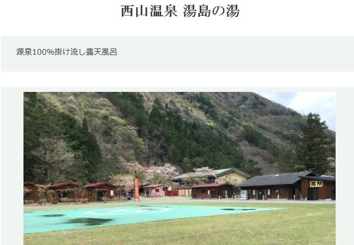 西山温泉湯島の湯全景