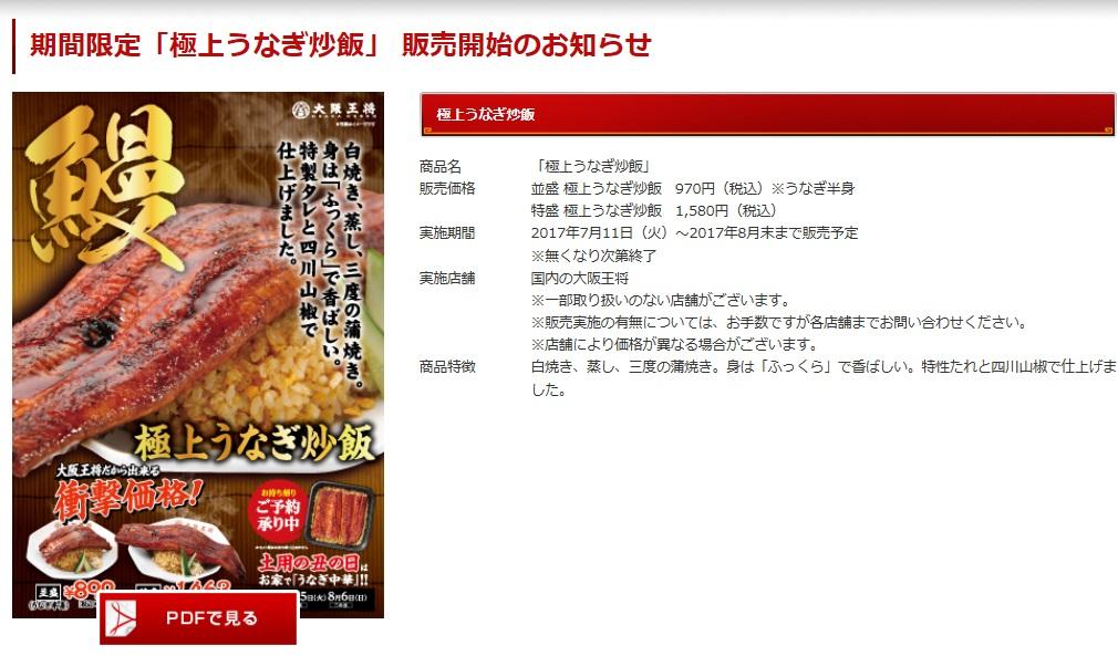 大阪王将の限定メニュー