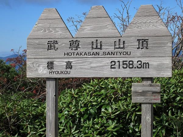 武尊山の山頂