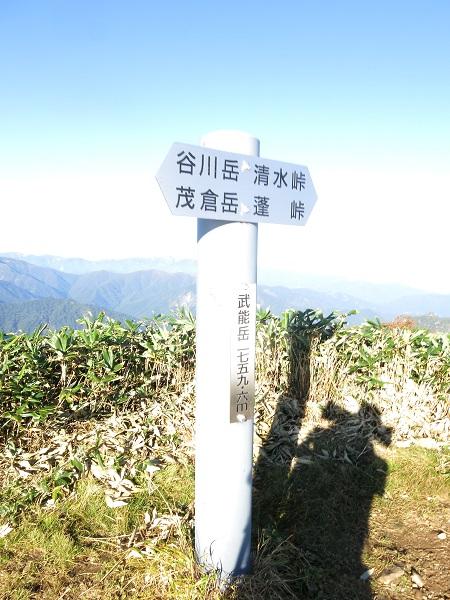 武能岳の山頂