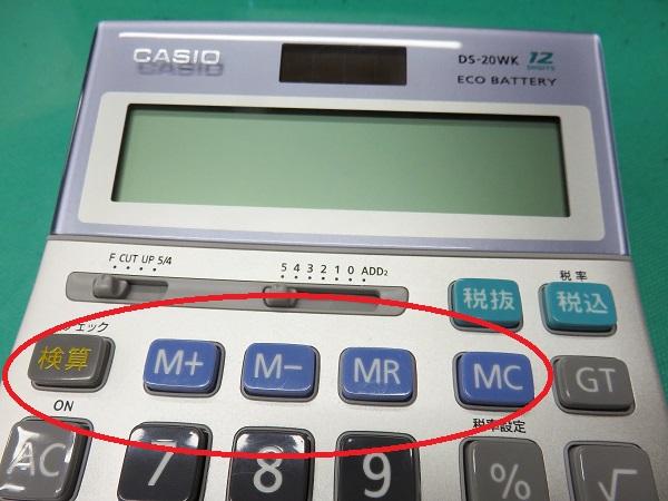 電卓検算、m+、m-、mc、mr