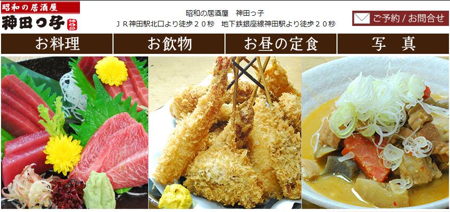居酒屋神田っ子の詳細メニュー・営業時間