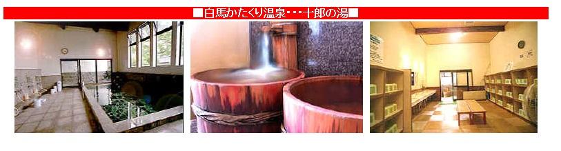 十郎の湯のお風呂