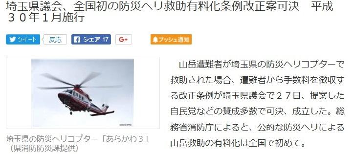 防災ヘリの救助有料化と埼玉の条例改正内容