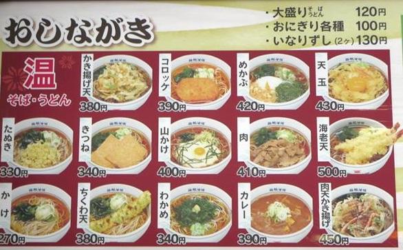 箱根そばコロッケ蕎麦メニュー表