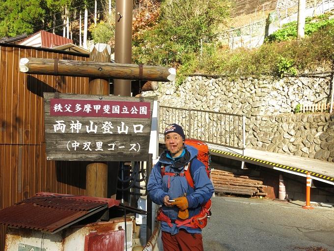 両神山の登山口の1つ中双里バス停