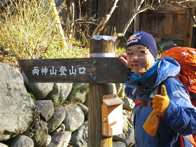 両神山の梵天尾根登山口