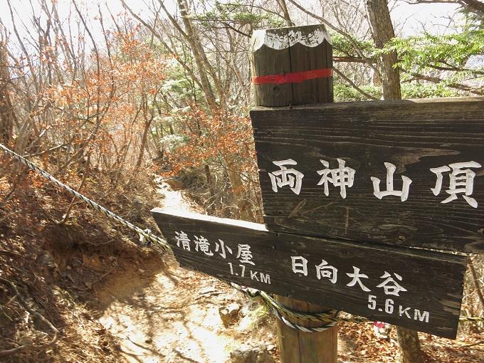 両神山剣ヶ峰を目指し登っていくとある道標