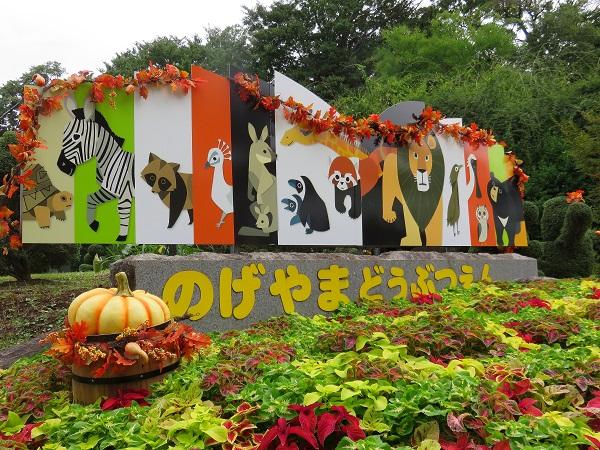 野毛山動物園のハロウィン