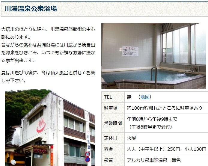 川湯公衆浴場の入浴料・営業時間・休館日