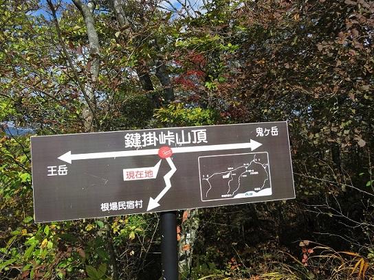 鬼ヶ岳の山頂から鍵掛峠切れ落ちた箇所