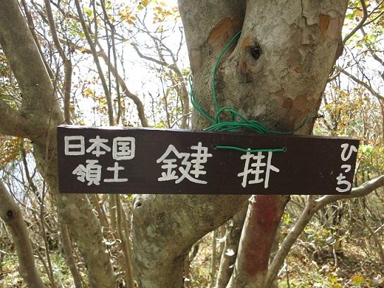 日本国領土