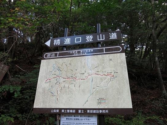 青木ヶ原樹海トレッキング精進口登山道入口