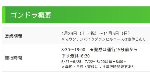 富士パノラマリゾートのゴンドラ営業期間・営業時間