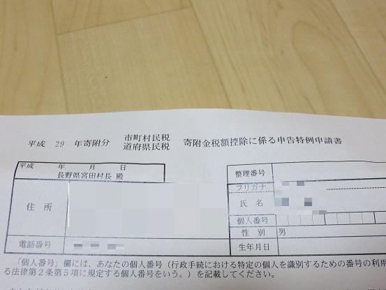 寄付金税額控除に係る申告特例申請書