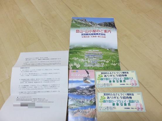 駒ヶ岳ロープウェイと路線バの割引券、千畳敷カール周辺観光案内