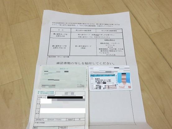 ワンストップ特例制度の作成マイナンバーの個人番号通知カード、右下が運転免許証