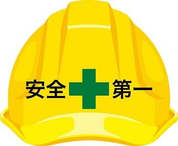 安全第一ヘルメットとKYT