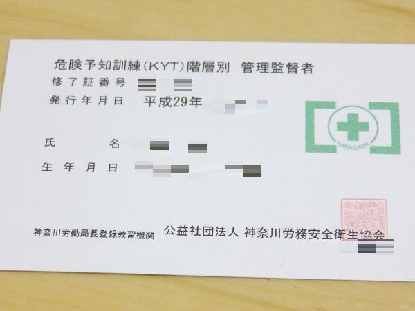 危険予知訓練(KYT)階層別 管理監督者カード