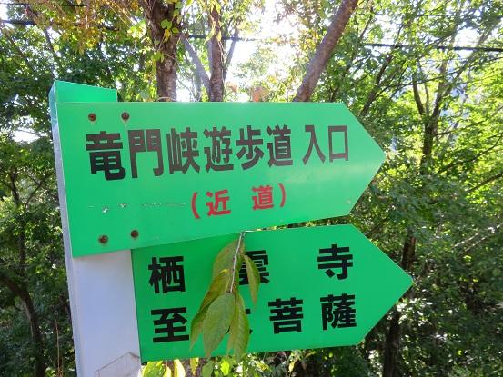 竜門峡道標