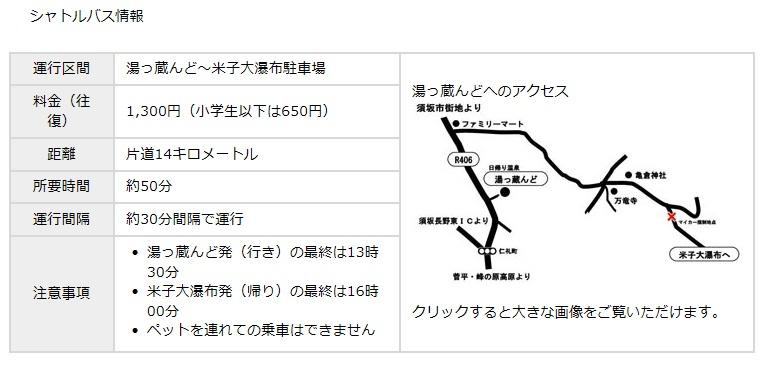 米子大瀑布シャトルバスの詳細