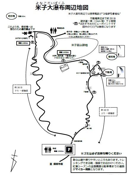 米子大瀑布の案内図