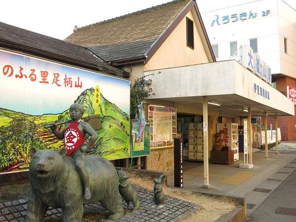 大雄山駅から最乗寺・金時山・明神ヶ岳縦走登山スタート