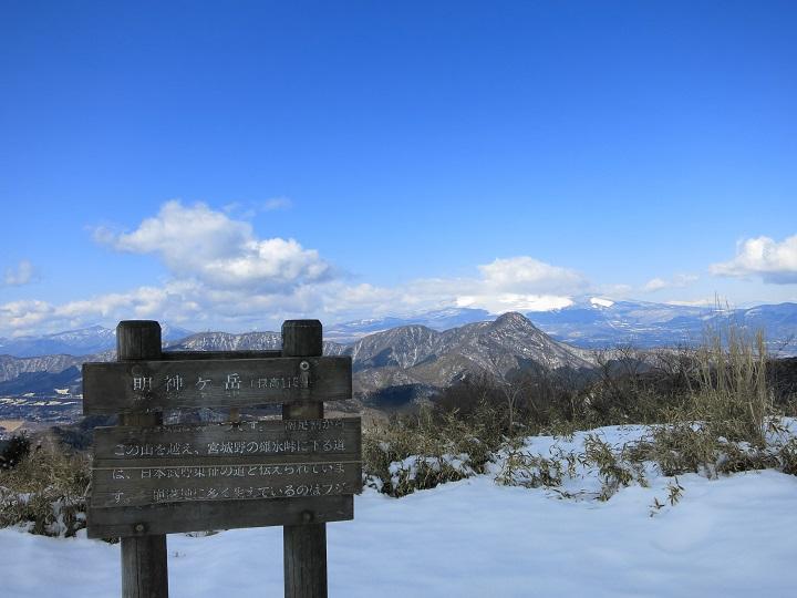 明神ヶ岳の山頂