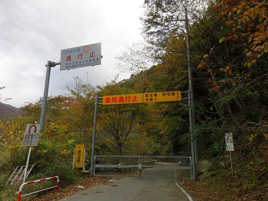 神ノ川ヒュッテ近くのゲート