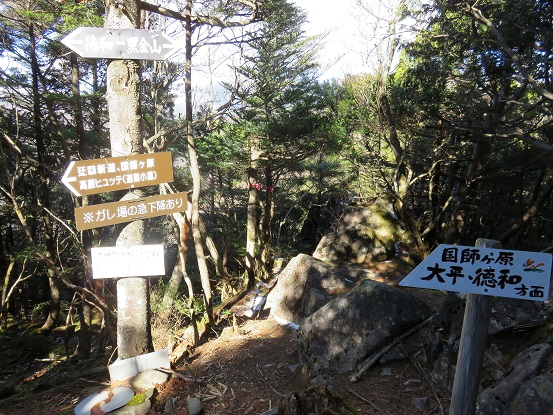 黒金山と乾徳山の下山コースの分岐