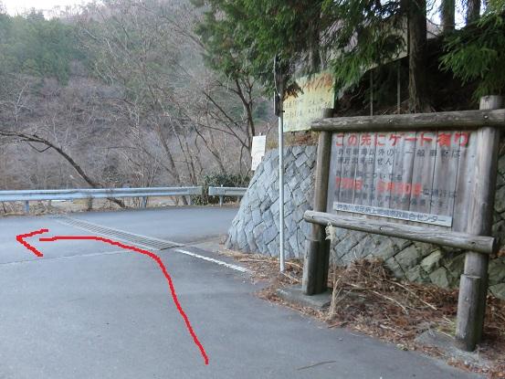 西丹沢自然教室へは赤矢印方面左
