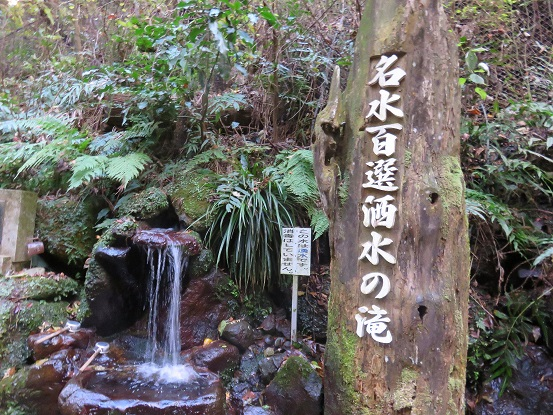 洒水の滝お水が湧き出ている