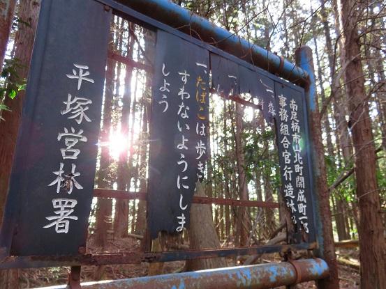 平塚営林署の看板鳥手山へのルート目印